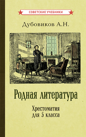 Родная литература. Хрестоматия для 5 класса [1941] (Дубовиков Алексей Николаевич)