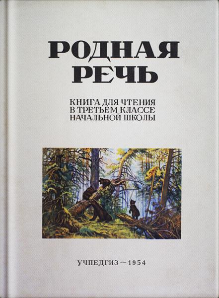 Родная речь. Книга для чтения в 3 классе начальной школы (Евгения Соловьева)