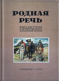 Родная речь. Книга для чтения в 4 классе начальной школы (Евгения Соловьева)