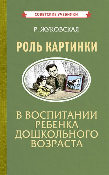 Роль картинки в воспитании ребенка дошкольного возраста [1954] (Роза Жуковская)