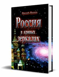 Россия в кривых зеркалах (Николай Левашов)