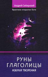 Руны глаголицы. Азбука Творения. Практики открытия Пути (Андрей Сибирский)