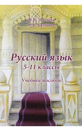 Русский язык 5-11 классы. Учебное пособие