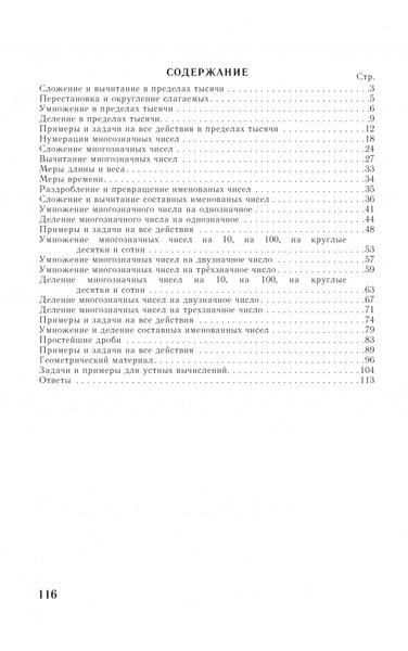 Сборник арифметических задач и упражнений для начальной школы. Часть 3 (Наталья Попова)