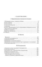 Сборник вопросов и задач по физике для 6-7 классов [1958] (Золотов Владимир Александрович)