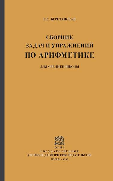 Сборник задач и упражнений по арифметике для средней школы (Елизавета Березанская)