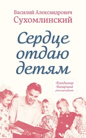 Сердце отдаю детям (Василий Сухомлинский)