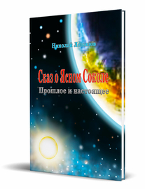 Сказ о ясном соколе (Николай Левашов)