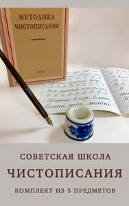 Советская школа чистописания (Комплект из 5-ти предметов) (Николай Боголюбов)