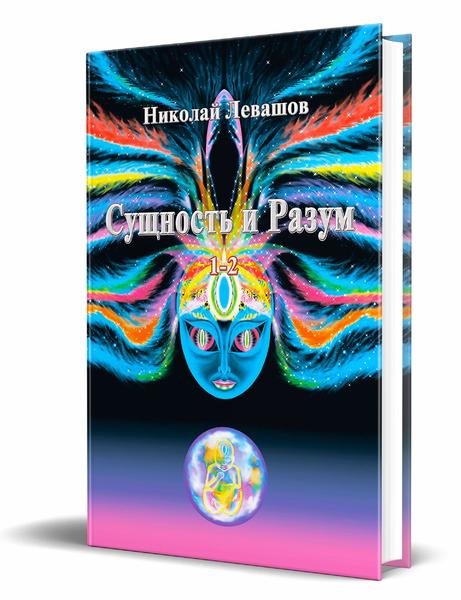 Сущность и Разум (Николай Левашов)