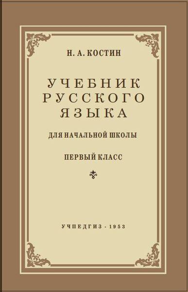 Учебник русского языка для 1 класса (Никифор Костин)