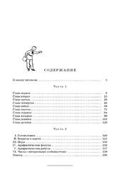 Вечера занимательной арифметики для 4 класса [1960] (Котов Александр Яковлевич)