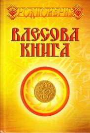 Велесова Книга (Николай Слатин)