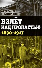 Взлёт над пропастью. 1890-1917 годы (Александр Пыжиков)