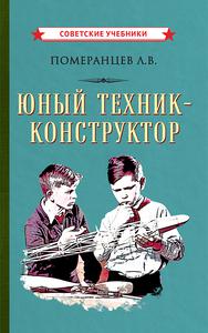 Юный техник-конструктор [1951] (Лев Померанцев)