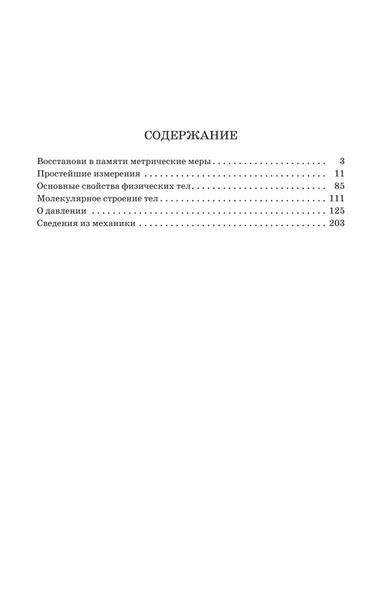 Юному физику [1956] (Соколова Евгения Николаевна)