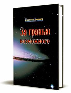 За гранью возможного (Николай Левашов)