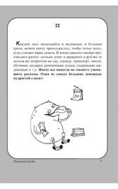 Записки миллионера (Наталья Грэйс)