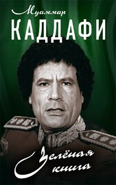 Зелёная книга (Муаммар Каддафи)
