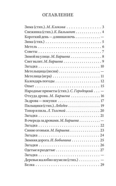 Зима. Первая книга для чтения после букваря [1927] (Радченко А.И.)